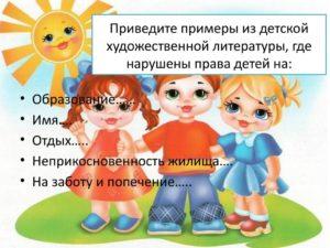 Примеры нарушений прав детей из детской художественной литературы газет журналов