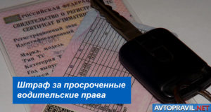 Штрафы за просроченные права