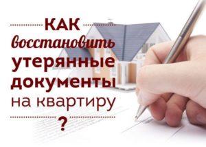Восстановить документ основание на квартиру