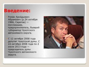 Письмо роману абрамовичу электронная почта