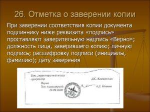Как правиль выглядит копия документа заверенная для суда