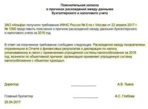 Пояснительная записка к корректировочной декларации по усн