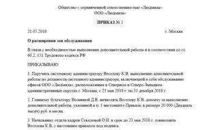 Образец приказа о снятии доплаты за расширение зоны обслуживания