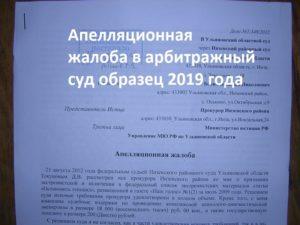 Краткая апелляционная жалоба по трудовому спору образец 2019