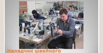 Наладчик швейного оборудования должностная инструкция