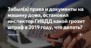 Новые правила 2019 году если забыл права дома