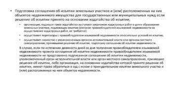 Соглашение об изъятии земельного участка для муниципальных нужд образец