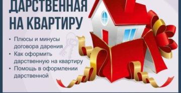 Дарение квартиры несовершеннолетнему ребенку плюсы и минусы
