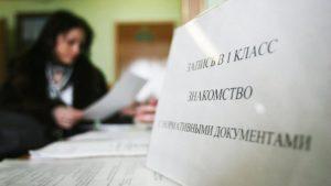 Город сибай школа 14прием заявления первоклашек