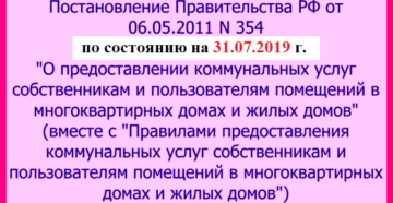 354 постановление правительства рф с последними изменениями 2019 одн