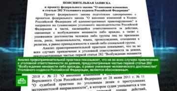 Официальная ссылка на статью 282 ук рф