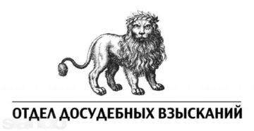 Номер телефона департамента досудебного взыскания компании кредитинкассрусс г москва