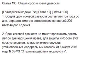 Статья 196 гк рф общий срок исковой давности по кредиту