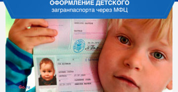 Загранпаспорт ребенку в одинцово