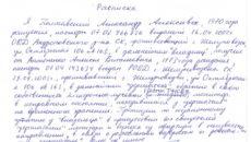 Как писать расписки для ухода из больницы образец