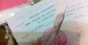 Если испорчен паспорт что делать